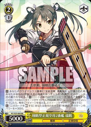 y翔鶴型正規空母2番艦 瑞鶴