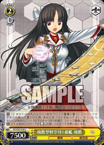 y飛鷹型軽空母1番艦 飛鷹