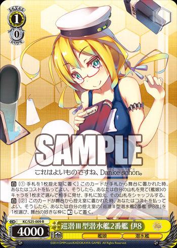 y巡潜Ⅲ型潜水艦2番艦 伊8