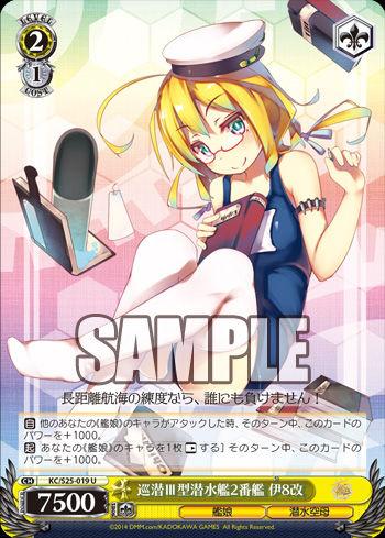 y巡潜Ⅲ型潜水艦2番艦 伊8改