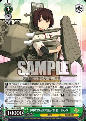 g伊勢型航空戦艦2番艦 日向改