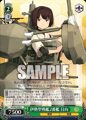 g伊勢型戦艦2番艦 日向