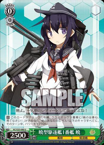 g暁型駆逐艦1番艦 暁