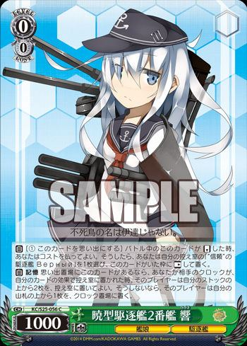 g暁型駆逐艦2番艦 響