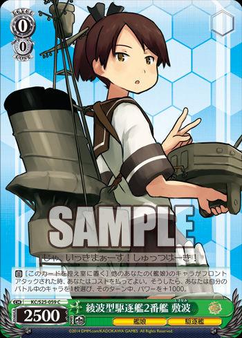 g綾波型駆逐艦2番艦 敷波