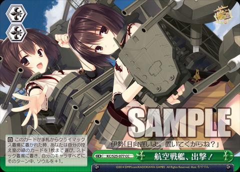 g航空戦艦、出撃!