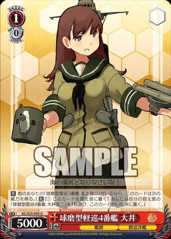 r球磨型軽巡4番艦 大井