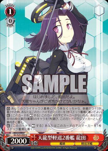 r天龍型軽巡2番艦 龍田
