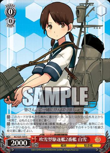 r吹雪型駆逐艦2番艦 白雪