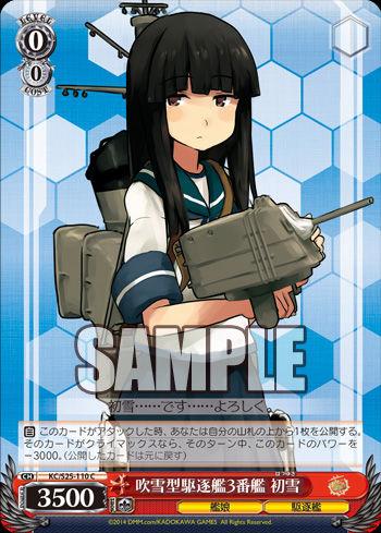 r吹雪型駆逐艦3番艦 初雪