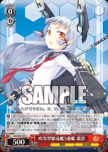 r吹雪型駆逐艦5番艦 叢雲