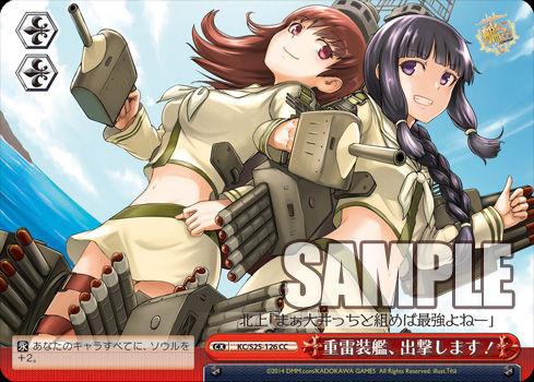 r重雷装艦、出撃します!