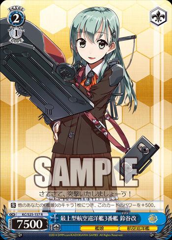 b最上型航空巡洋艦3番艦 鈴谷改