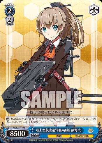 b最上型航空巡洋艦4番艦 熊野改