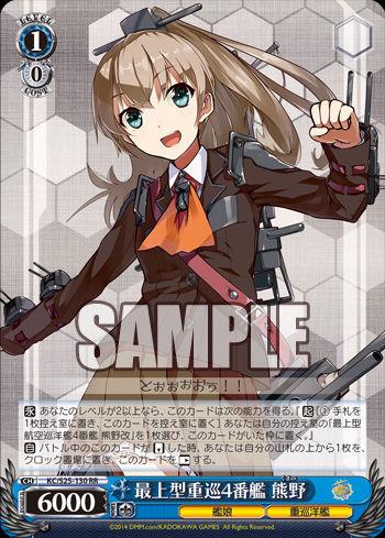b最上型重巡4番艦 熊野