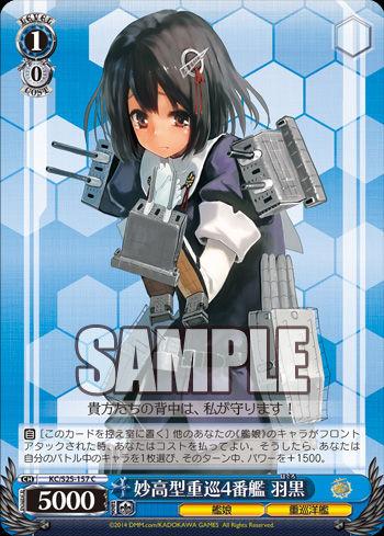 b妙高型重巡4番艦 羽黒