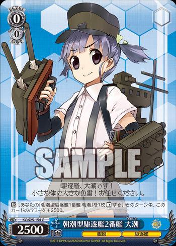 b朝潮型駆逐艦2番艦 大潮