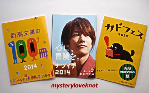 2014文庫フェアガイドブック
