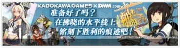 『艦隊これくしょん -艦これ-』(舰队collection -舰colle-)DMM