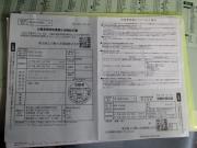 自動車損害賠償責任保険証明書(自賠責)