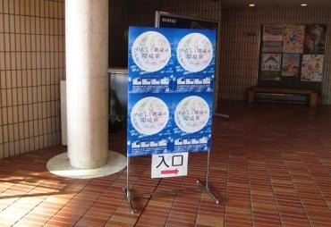 「わたしと地球の環境展」清水マリンビル静岡市清水区日の出町