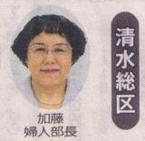 清水総区 婦人部長 加藤 聖教新聞 大白蓮華