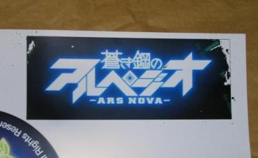 試作品失敗作 蒼き鋼のアルペジオ ARS NOVA ロゴ ステッカー