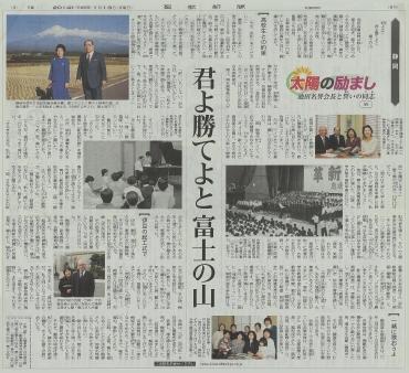 2014年1月13日「太陽の励まし」名誉会長と誓いの同志(59)【静岡】聖教新聞