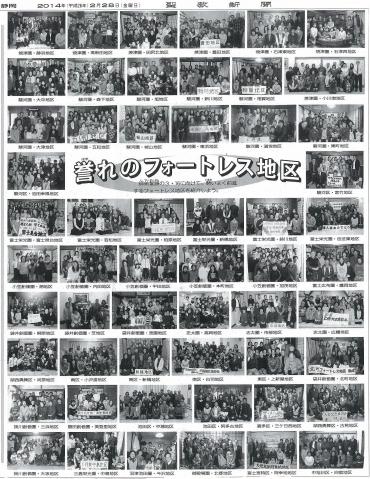 2014年 誉れの「フォートレス地区」静岡県
