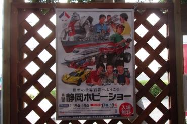 2014年 第53回 静岡ホビーショー 5月17~18日