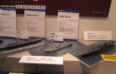 2014年 静岡ホビーショー アオシマ 1/700 ウォーターラインシリーズ 日本海軍 給糧艦(補給艦)間宮 水上機母艦 千歳 君川丸 イギリス海軍 航空母艦 アークロイヤル