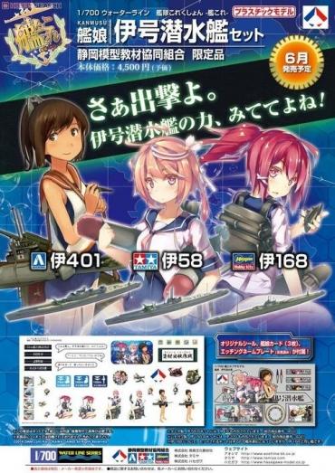 艦隊これくしょん 伊401(アオシマ)、伊58(タミヤ)、伊168(ハセガワ)静岡模型教材協同組合 限定品