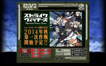 """ストライクウィッチーズ OVA """"Operation Victory Arrow"""" Vol.1 「サン・トロンの雷鳴」"""