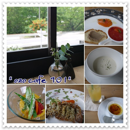 ozo cafe 901-1