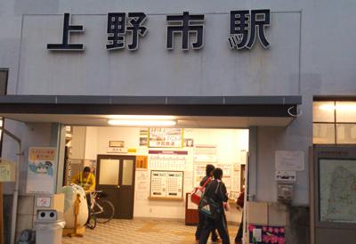 伊賀鉄道上野市駅