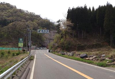 越前町の峠道