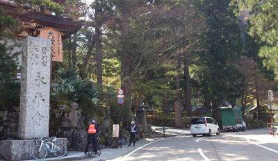 永平寺山門