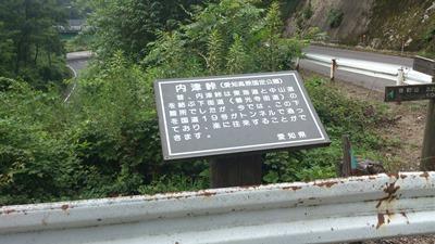 内津峠のガイド