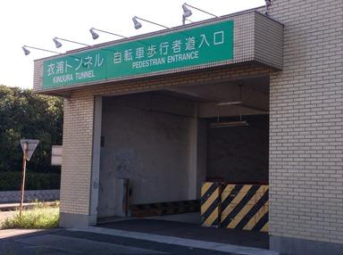 衣浦トンネル入り口