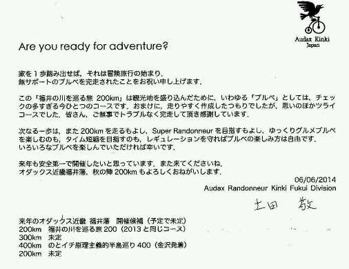 オダ近福井藩のお手紙