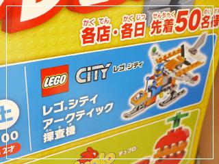 LEGOArcticScout06.jpg