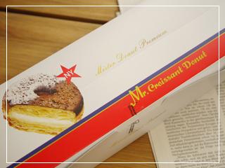 croissantDoughnut01.jpg