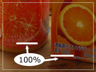 orangeJuice02.jpg