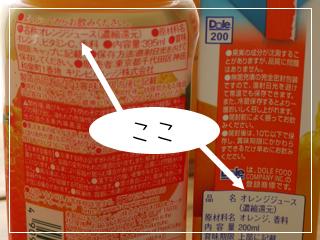 orangeJuice09.jpg