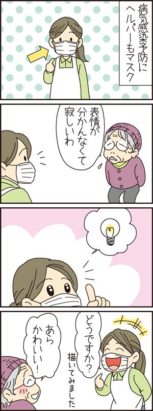 新吉じいちゃん34