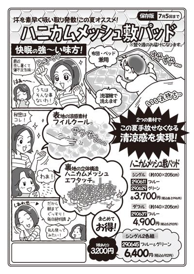 ハニカムメッシュ-01
