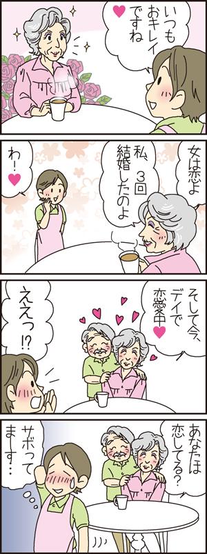 新吉じいちゃん36