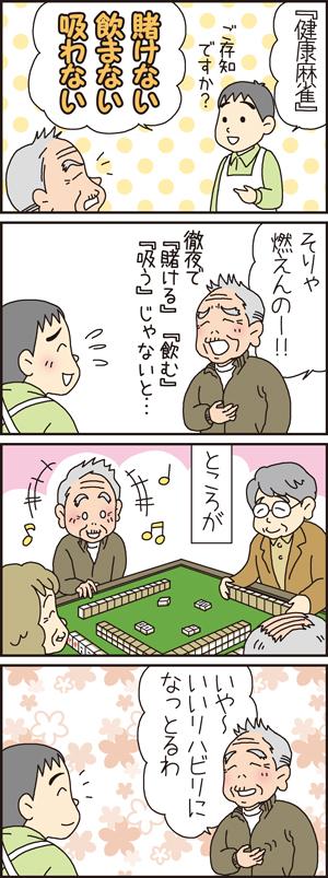 新吉じいちゃん35