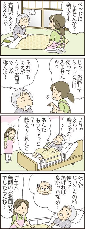 新吉じいちゃん37