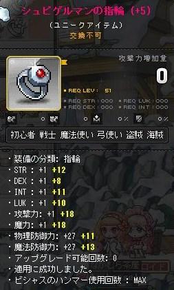 Maple140205_185215.jpg